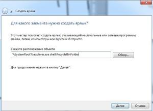 Создать — Ярлык. Оптимизация работы Windows 7