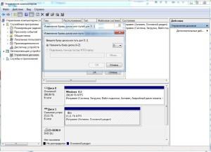 исчез раздел жесткого диска. Оптимизация работы Windows 7