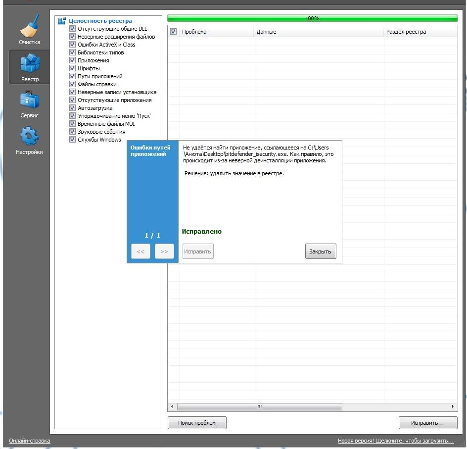 Очистка и дефрагментация реестра. Оптимизация работы Windows 7
