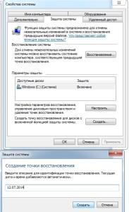 Свойства системы. Оптимизация работы Windows 7