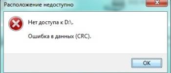 Ошибка в данных(CRC)