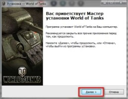Мастер установки World of Tanks . Установка игры на компьютер