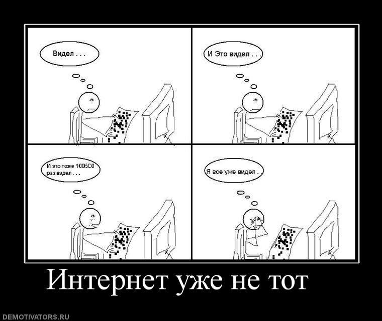 507962_internet-uzhe-ne-tot-