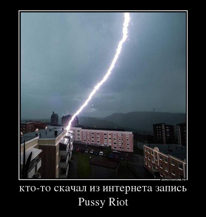 77584466_kto-to-skachal-iz-interneta-zapis-pussy-riot