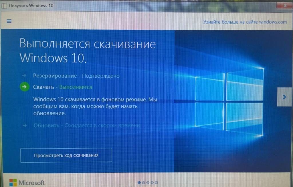 Скачивание Windows 10