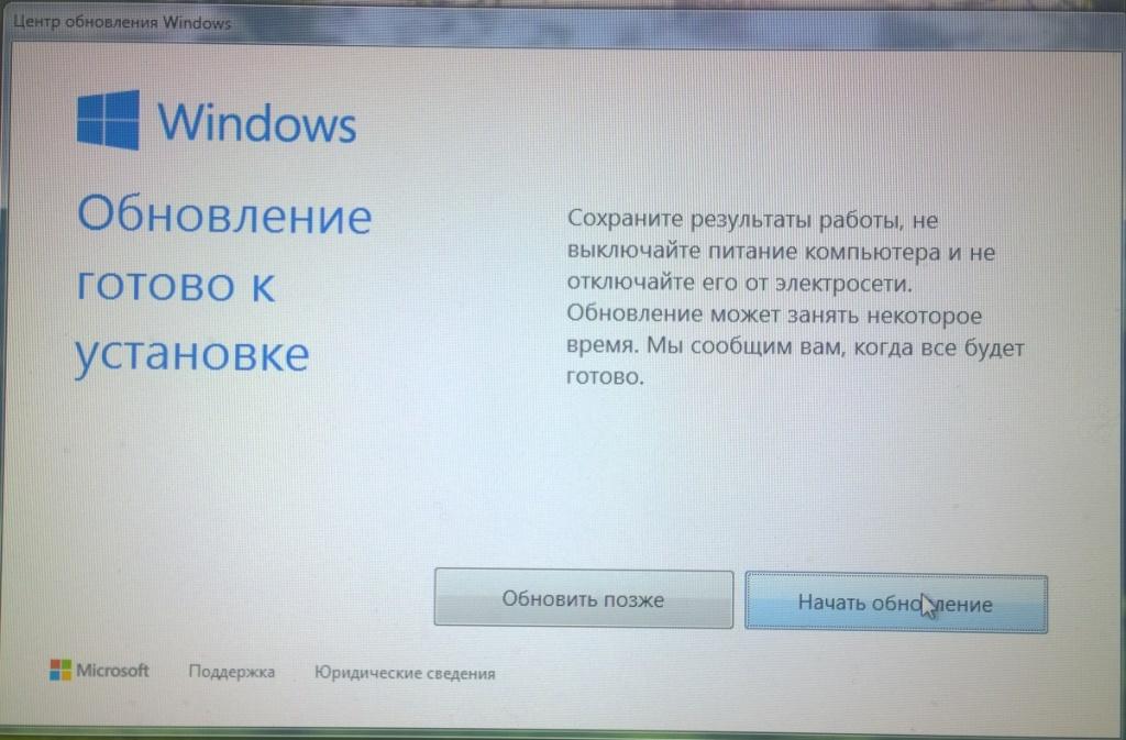 Обновление готово к установке Windows 10