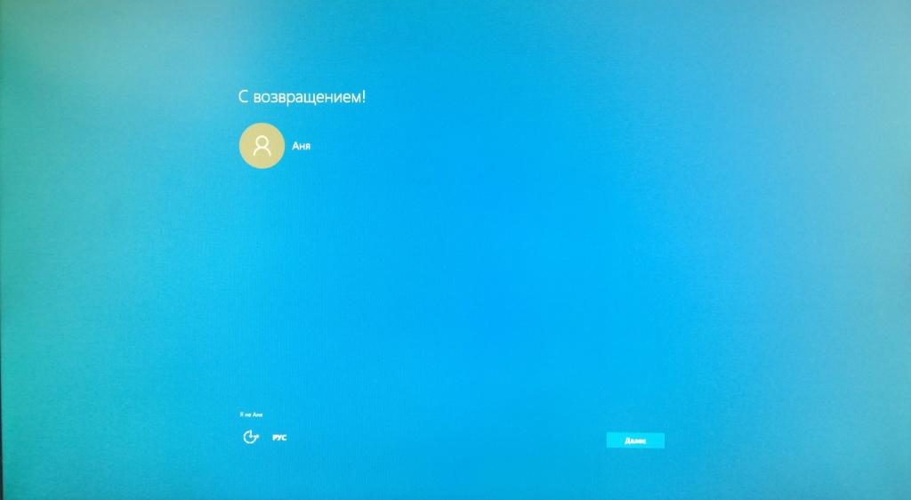Загрузка профиля Windows 10-2