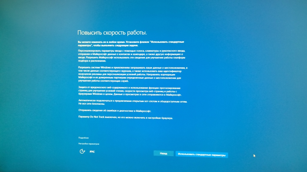 Настройка Windows 10-2