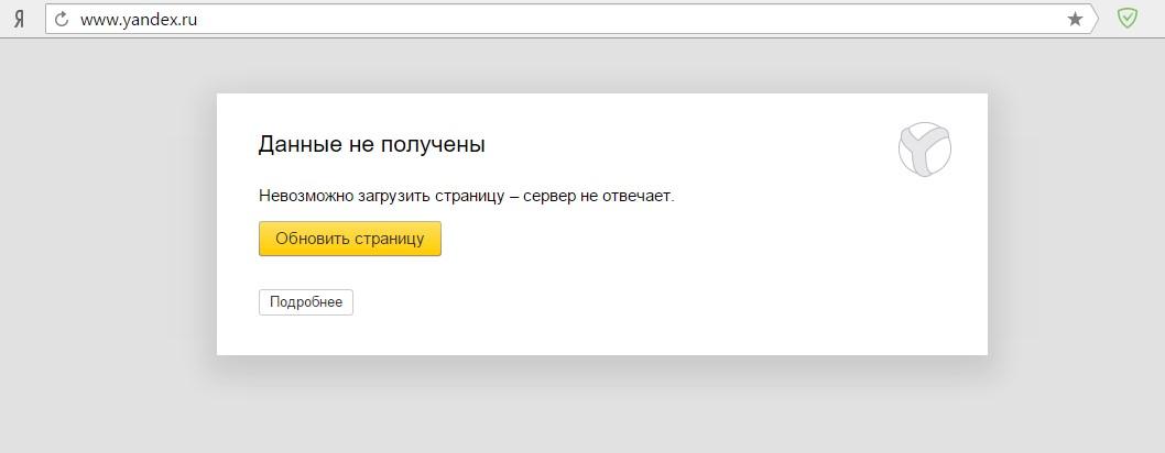 яндекс не работает - 14.08.15