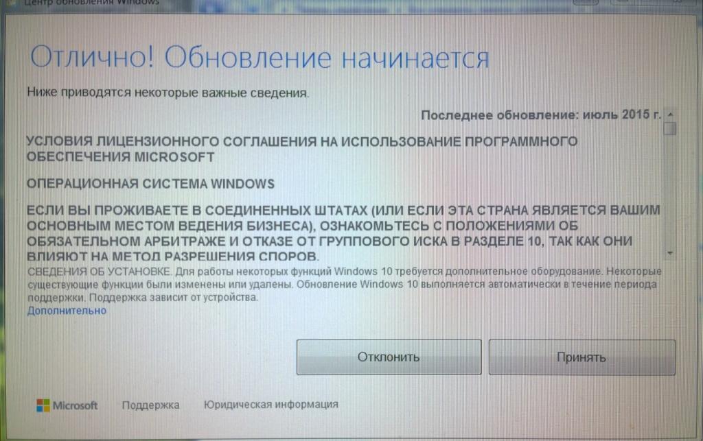 Начало обновления Windows 10