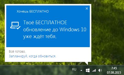 оповещение установка Windows 10