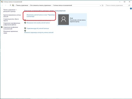 Смена типа учетной записи в Windows 10 на локальную0
