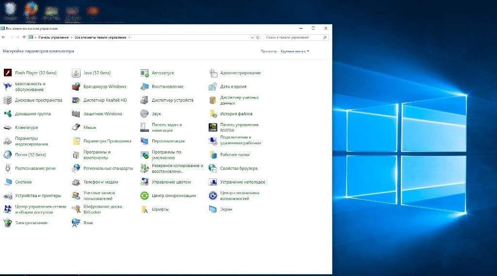 Windows отказывается от Панели управления