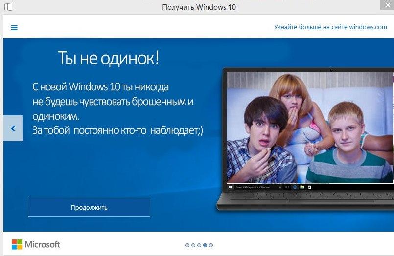 Госорганы признали сбор данных в Windows 10 законным