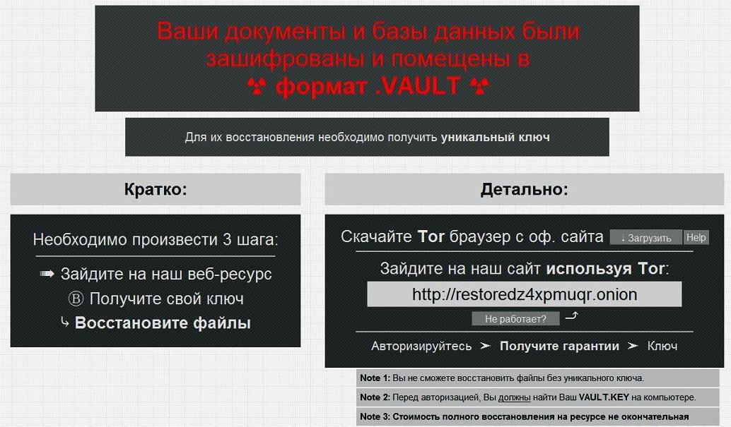 Вирус-шифратор VAULT: как восстановить файлы