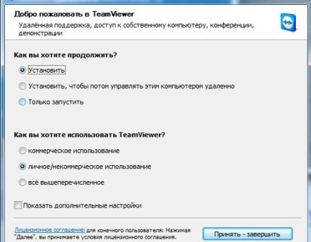 Программа для удаленного компьютера teamviewer