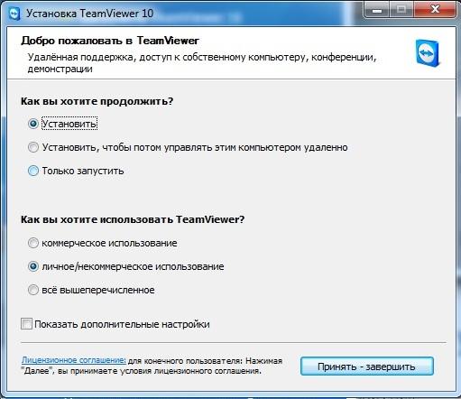 скачать программу для удаленного доступа Teamviewer 10 - фото 10