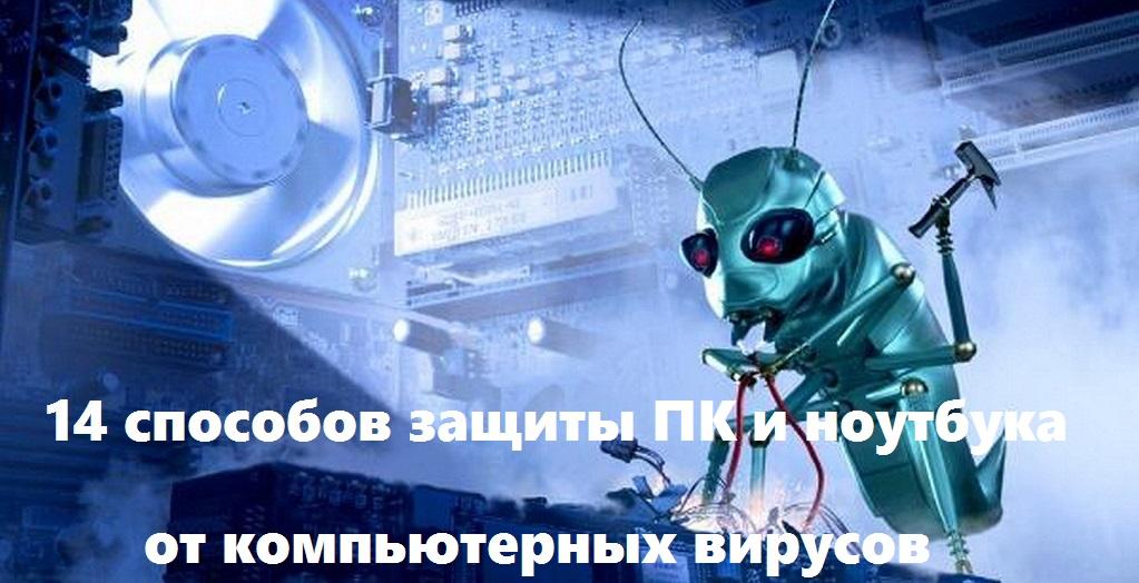 Бесплатная защита компьютера от вирусов. 14 способов