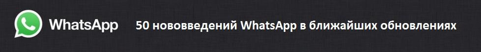 новые функции WhatsApp