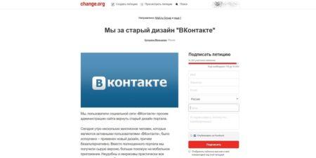 старый дизайн вконтакте. петиция. Как вернуть старый дизайн ВКонтакте - инструкция с фото
