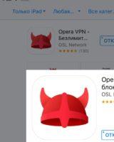 Установка Opera VPN на iPad