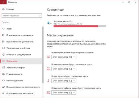 Отключение OneDrive. Как защититься от слежки Windows 10: гайд для параноиков