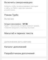 вход на флибусту через Яндекс-браузер на Андроиде