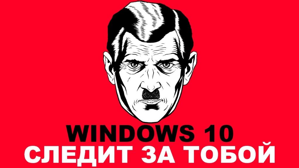 Как избавиться от слежки Windows 10: гайд из 9 способов