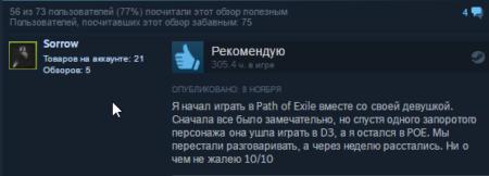 Отзыв об игре POE