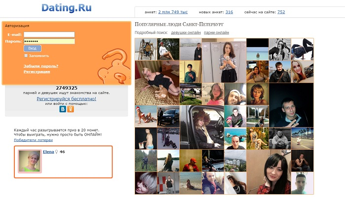 2-е место. Лучшие сайты знакомств России-2016
