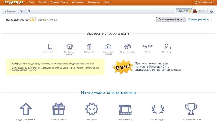 1-е место. Лучшие сайты знакомств России-2016