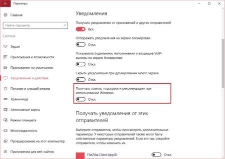Отключение советов и подсказок Майкрософт. Windows 10 заставляет пользователей переходить на Microsoft Edge.
