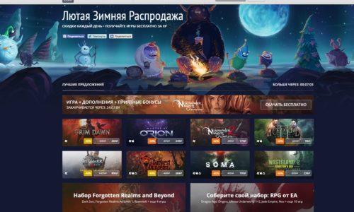 Лютая Зимняя Распродажа игр от Good Old Games
