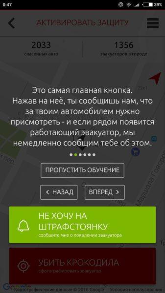 Инструкция. CrocoDie - приложение для борьбы водителей с эвакуаторами
