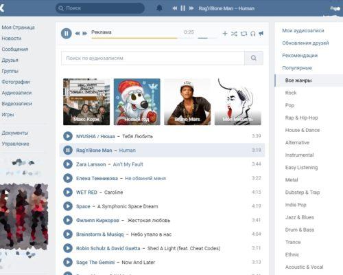 Как отключить рекламу в аудиозаписях ВКонтакте: Инструкция