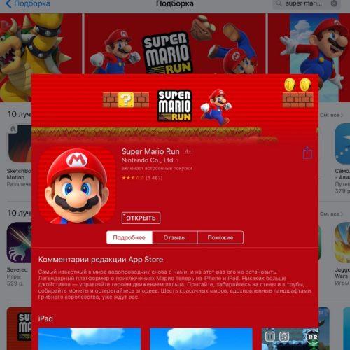 Super Mario Run: описание, геймплей, оценки, платформы. Страница в Appstore