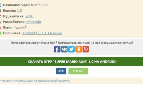 Super Mario Run для Android не существует: мошенничество в сети