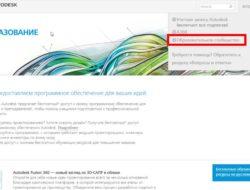Регистрация на сайте Autodesk1