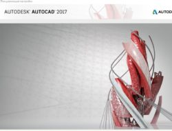 установка AutoCad 2017
