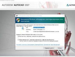 Допуск в брандмауэре для AutoCad 2017