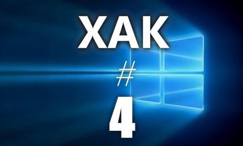 Чит #4. Горячие клавиши в Windows 10