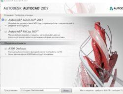 Проверка дополнений к установке AutoCad 2017