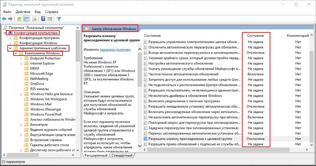 Включение нужных параметров обновления Виндоус. Windows 10, чит #2. Тонкая настройка обновлений системы