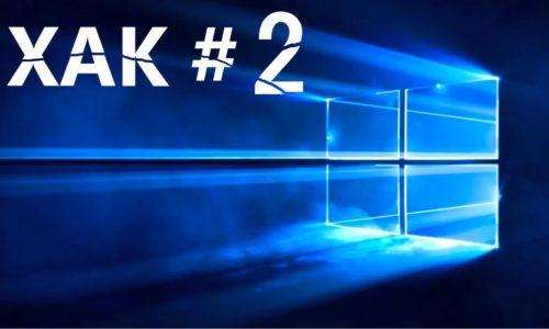 Windows 10, чит #2. Тонкая настройка обновлений системы