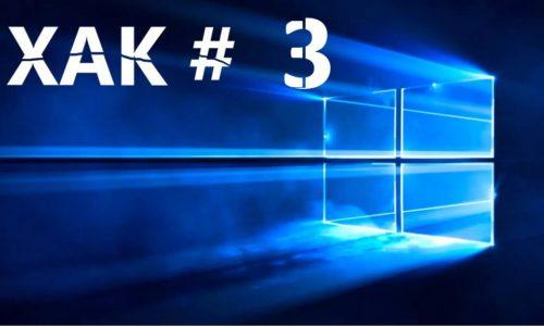 Чит #3. Настройка загрузки программ в Windows 10
