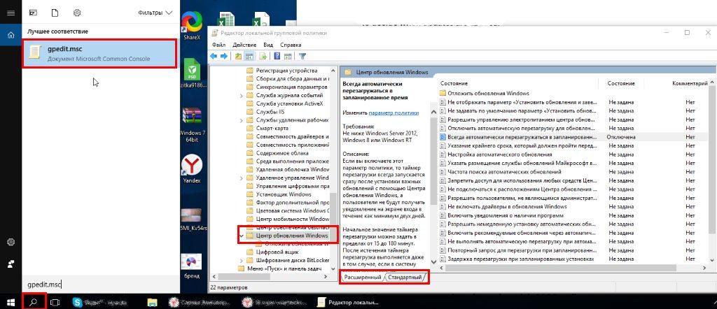 Вход в системный реестр. Windows 10, чит #2. Тонкая настройка обновлений системы