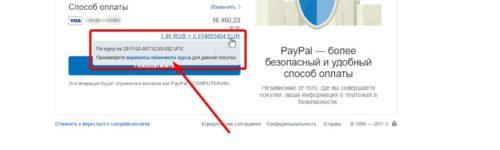 оплата computeruniverse через paypal 3