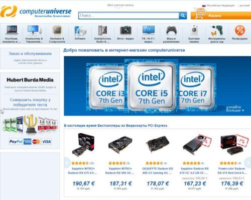 Инструкция по сайту computeruniverse.ru