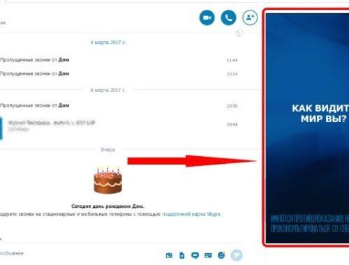 kak-ubrat-reklamu-v-skype-poshagovaya-instruktsiya-s-video