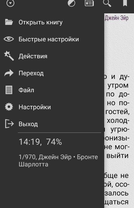 Интерфейс приложения AlReader